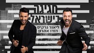ליאור נרקיס | דודו אהרון - חגיגה בישראל