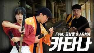검도를 배우면 카타나를 다룰 수 있을까? (Feat. 김상윤) - Can kendoka sparr with katana?