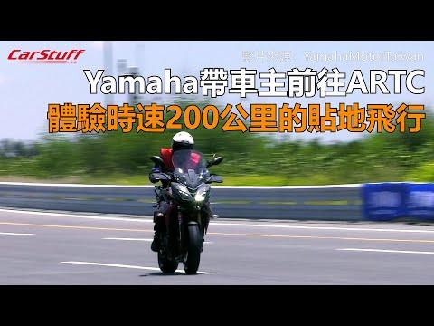 Yamaha帶車主前往ARTC 體驗時速200公里的貼地飛行