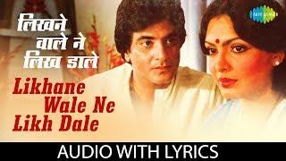 Likhane Wale Ne Likh Dale with lyrics | लिखने वाले