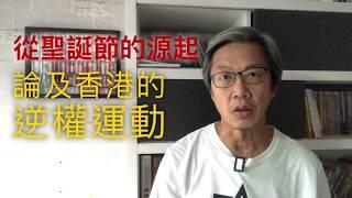 (中文字幕)從聖誕節的源起,論及香港的逆權運動