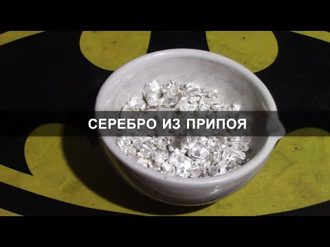 Серебро из припоя / Solder silver