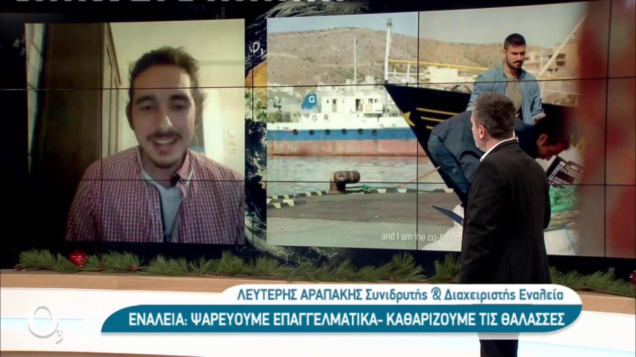 Έλληνας ένας από τους επτά «Πρωταθλητές Γης» του ΟΗΕ | 31/12/2020 | ΕΡΤ