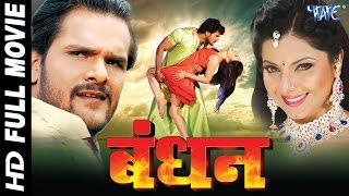 Bandhan Super Hit Bhojpuri Full Movie Khesari Lal Yadav Bhojpuri