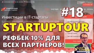 #18 #STARTUPTOUR. РЕФБЕК 10% ДЛЯ ВСЕХ ПАРТНЕРОВ!