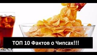 ТОП 10 ФАКТОВ О ЧИПСАХ