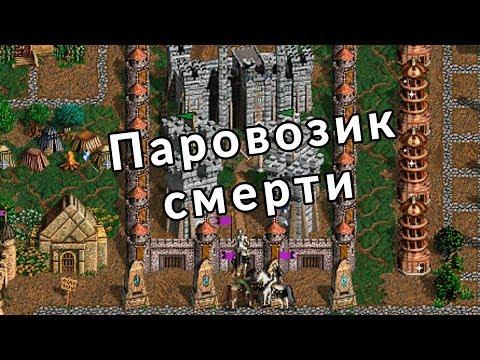 Скачать игру герои меча и магии 2 золотая серия