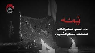 تحميل و مشاهدة يمه - الرادود مسلم الكعبي MP3