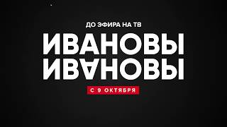 Ивановы-Ивановы на START 9 октября