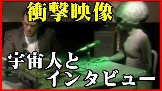 【衝撃】エリア51で撮影された本物の宇宙人!UFO研究家が100%本物と断定した!?