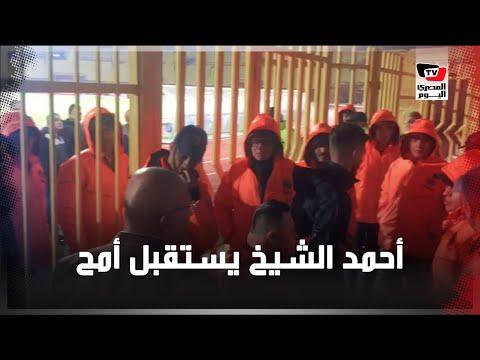 أحمد الشيخ يستقبل «أمح» بالأحضان عقب انتظاره خلف الأسوار الحديدية
