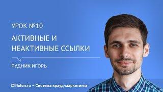Активные и неактивные ссылки [Урок №10] | referr.ru