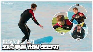 [ohhoho💪] 서린이 원호의 좌충우돌 서핑 도전기🌊🏄♂️ l 서핑 초보 탈출 l 원호 WONHO