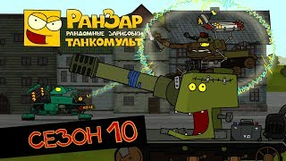 Tanktoon all series Season 10 RanZar