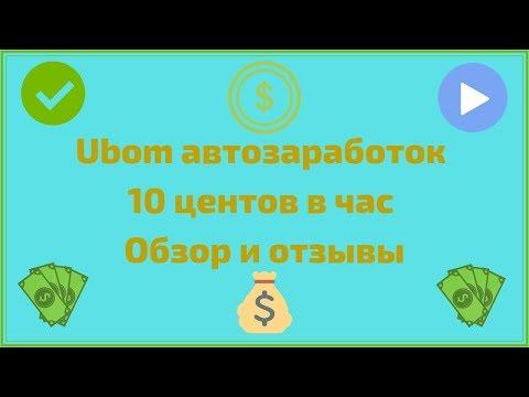 Ubom автозаработок 10 центов в час обзор и отзывы