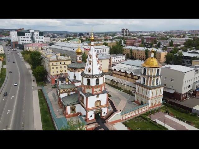 «Иркутск - город трудовой славы»