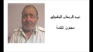 تحميل اغاني Hamouli Qassida1 MP3