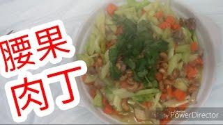 👏腰果炒肉丁😋( 想睇多D 記得(訂閲))