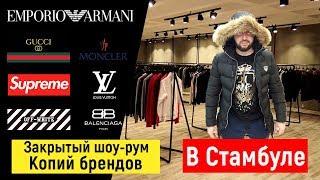 Цены на люкс копии брендов в Турции / Обзор вещей в закрытом шоу-руме