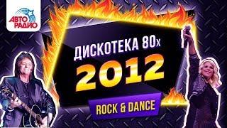 🅰️ Дискотека 80-х (2012). Телеверсия фестиваля Авторадио