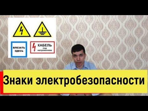 Знаки и плакаты электробезопасности. О требованиях исполнения.