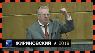 Жириновский про свою зарплату 15.05.2018