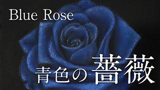 青色の薔薇【サンプル制作】 (30cm×30cm)