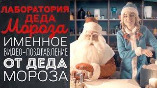 Именное видео поздравления для ребенка с Новым Годом от Деда мороза - Лаборатория Деда Мороза