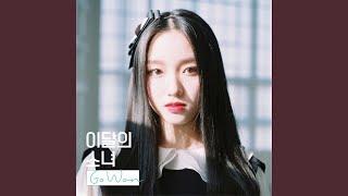 Go Won - See Saw (Chuu, Go Won) (Feat. Kim Lip)