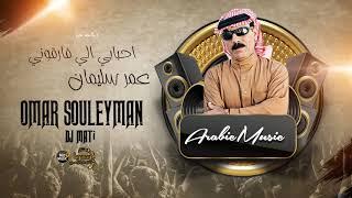 مازيكا احبابي الي فارقوني عمر سليمان (offical audio) تحميل MP3