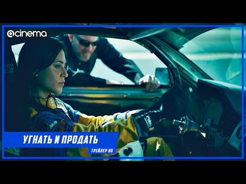 Угнать и продать ✔️ Русский трейлер (2020)