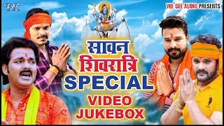 सावन शिवरात्रि स्पेशल - #Sawan Special Jukebox - #Pawan Singh -Khesari lal - Parmod -Ritesh pandey - Download this Video in MP3, M4A, WEBM, MP4, 3GP