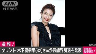 木下優樹菜さん芸能界引退 所属事務所が発表(20/07/06)