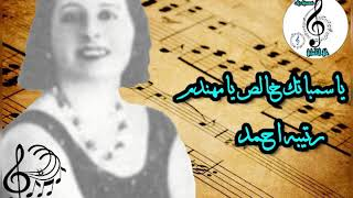 تحميل اغاني رتيبه احمد يا سمباتك خالص يامهندم /علي الحساني MP3