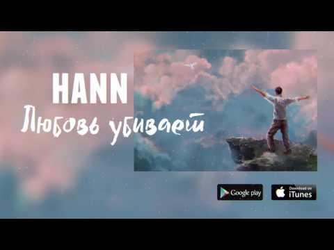 HANN - ЛЮБОВЬ УБИВАЕТ (AUDIO)