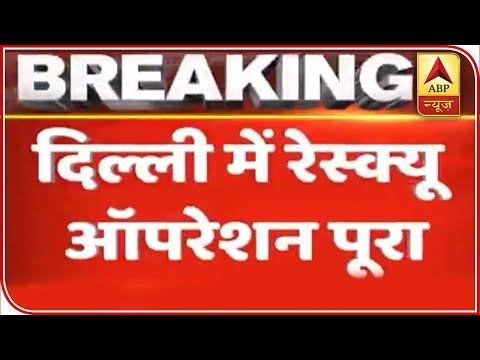 32 Dead In Delhi's Anaj Mandi Fire, Rescue Operation Ends | ABP News