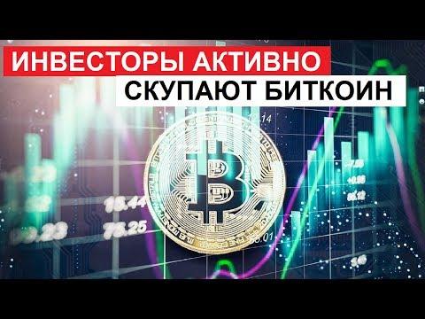 Прогноз на курс биткоина