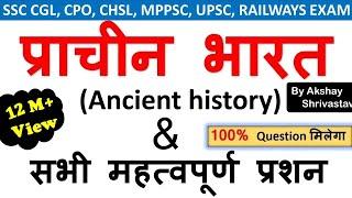IndianHistory:AncientHistory|प्राचीनभारत