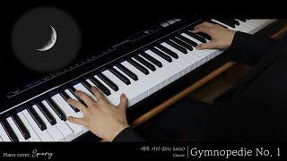 """Gymnopedie No. 1"" (시몬스 침대 CF  삽입곡) 피아노 커버 Piano cover - Eric Satie"