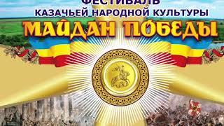 Фестиваль казачьей культуры «Майдан Победы» город Ростов-на-Дону 2018 год
