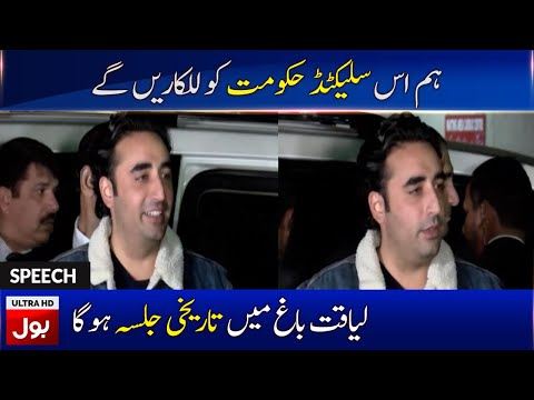 We will challenge this selected Government , Bilawal Bhutto Media Talk | BOL News