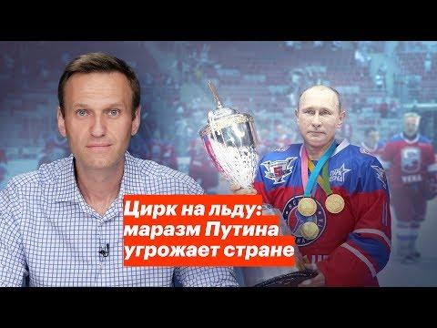 , title : 'Цирк на льду: маразм Путина угрожает стране'