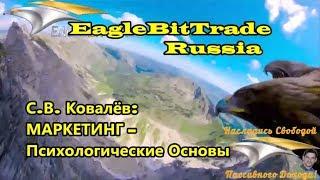 EagleBitTrade. Russia. МАРКЕТИНГ - Психологические Основы. С.В. Ковалёв