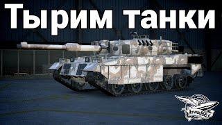 Стрим - GTA 5 - Тырим танки