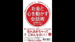 【紹介】電話だけで3億円売った伝説のセールスマンが教える お金と心を動かす会話術 (浅川智仁) - YouTube