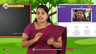 Standard 4 | Malayalam | Class – 14