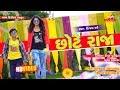 Kinjal Dave - Chote Raja | Raghav Digital