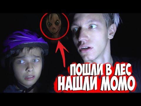 НАШЛИ МОМО В ЛЕСУ / ПОТЕРЯЛ БРАТА (видео)