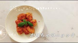 宝塚受験生のダイエットレシピ〜かぼちゃのニョッキ〜のサムネイル