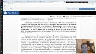 Дрозденко Александр Юрьевич скрывает число обманутых дольщиков Десяткино 2.0